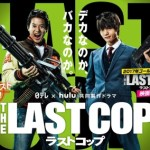 The Last Cop / THE LAST COP ラストコップ (2016) [END]