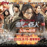 Attack on Titan: Smoke Signal of Fight Back (2015) [COMPLETE]