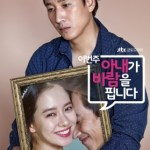 My Wife's Having an Affair this Week / 이번 주, 아내가 바람을 핍니다 (2016) [Completed]