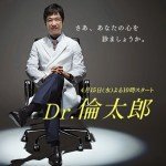 Dr. Rintaro (2015) [Ep 1 – 10 END]