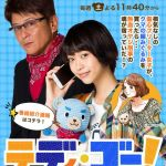 Teddy Go! / テディ・ゴー!(2015) [Ep 1 – 4 END]