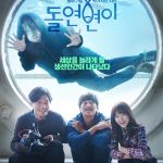 Collective Invention / 돌연변이 (2015) BluRay