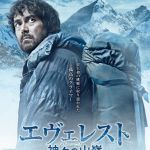 Everest: The Summit of the Gods / エヴェレスト 神々の山嶺 (2016) BluRay