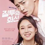 Jealousy Incarnate / 질투의 화신 (2016) [Completed]