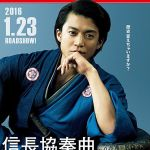 Nobunaga Concerto: The Movie / 信長協奏曲 (2016) BluRay