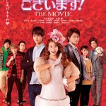 Shiratori Reiko de Gozaimasu! The Movie / 白鳥麗子でございます! THE MOVIE (2016)