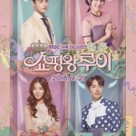 Shopping King Louis / 쇼핑왕 루이 (2016) [Completed]