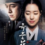 The Flower in Prison / 옥중화 (2016) [Completed]