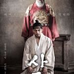 The Throne / 사도 (2015) BluRay