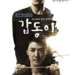Gap Dong (2014) (Complete)
