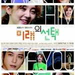 Marry Him If You Dare (2013) (END)