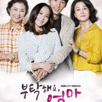 All About My Mom / 부탁해요 엄마 (2015) [COMPLETE]