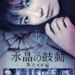 Suisho no Kodo / 水晶の鼓動 殺人分析班 (2016) [Completed]