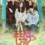 Sweet Stranger and Me / 우리집에 사는 남자 (2016) [Completed]