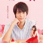 Minami kun no Koibito ~ My Little Lover (2015) [Ep 1 – 10 END]