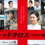Red Cross: Onna Tachi no Akagami SP (2015) [COMPLETE]
