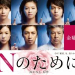 N no Tame ni (2014) (Complete)
