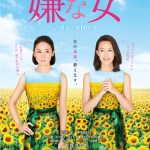 Desperate Sunflowers / 嫌な女 (2016) BluRay