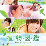 Evergreen Love / 植物図鑑 (2016)