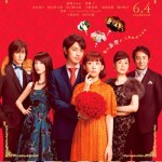 The Kodai Family / 高台家の人々 (2016) BluRay