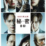 The Top Secret: Murder in Mind / 秘密 THE TOP SECRET (2016) BluRay