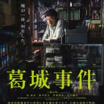 The Katsuragi Murder Case / 葛城事件 (2016) BluRay