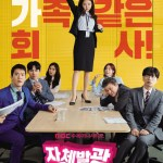 Radiant Office / 자체발광 오피스 (2017) [END]
