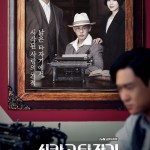 Chicago Typewriter / 시카고 타자기 (2017) [END]