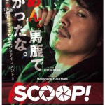 Scoop! (2016) BluRay