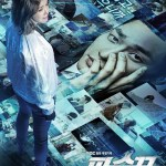 Lookout / 파수꾼 (2017) [END]