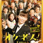 Golden Orchestra! / オケ老人! (2016) BluRay