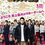 Ushijima the Loan Shark Part 3 / 闇金ウシジマくん Part3 (2016) BluRay