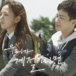 2017 KBS Drama Special Ep 1: If We Were a Season / 우리가 계절이라면 (2017)