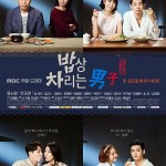 Man Who Sets the Table / 밥상 차리는 남자 (2017) [Ep 1 – 50 END]