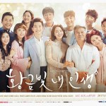 My Golden Life / 황금빛 내 인생 (2017) [Ep 1 – 52 END]