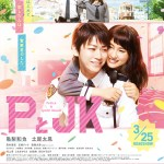 Policeman and Me / PとJK (2017) BluRay