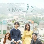 Temperature of Love (2017) [END]
