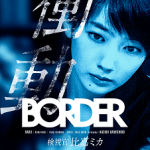 [SP] BORDER Shoudou Kenshikan Higa Mika (2017) [Part 2]