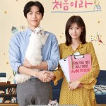 Because This Is My First Life / 이번 생은 처음이라 (2017) [1 – 16 END]