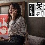 KBS Drama Special Ep 8: The Reason Why We Can't Sleep / 우리가 못자는 이유 (2017)