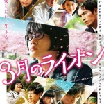 March Comes in Like a Lion / 3月のライオン 前編 (2017) BluRay