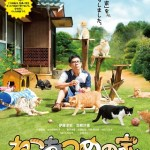 Neko Atsume no Ie / ねこあつめの家 (2017) BluRay