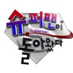 The Return of Superman / 슈퍼맨이 돌아왔다 [Ep 195 – 206]
