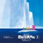 Doraemon Nobita's Great Adventure in the Antarctic Kachi Kochi (2017) BluRay