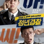 Midnight Runners / 청년경찰 (2017) BluRay