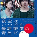 The Tokyo Night Sky Is Always the Densest Shade of Blue / 夜空はいつでも最高密度の青色だ (2017) BluRay 720p