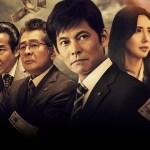 Kansayaku Nozaki Shuhei / 監査役 野崎修平 (2018) [Ep 8 END]