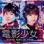 Denei Shoujo Video Girl Ai 2018 / 電影少女~VIDEO GIRL AI 2018~ (2018) [Ep 1 – 12 END + SP]