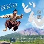 Segodon / 西郷どん (2018) [Ep 1 – 47 END]