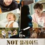 tvN Drama Stage Ep 7: Not Played / 낫 플레이드 (2018)